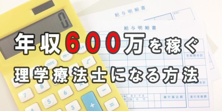 PT600年収