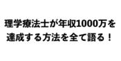 理学療法士が年収1000万円を稼ぐには