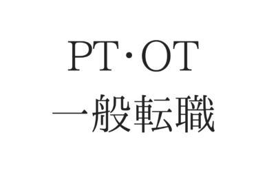 PT・OTtensyoku