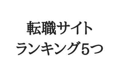 pt向け転職サイトランキング5つ